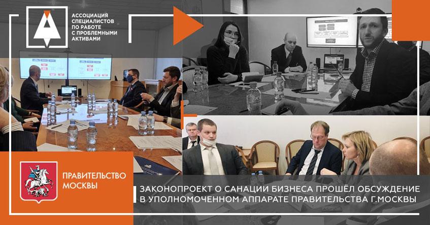 Обсуждение закона о санации бизнеса в Москве 2021